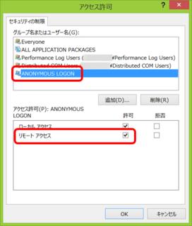 COMSecurityAccess.png