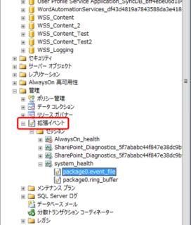 SQLServer2012_xevent.png