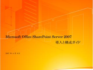 SharePoint2007_SetupGuide.png