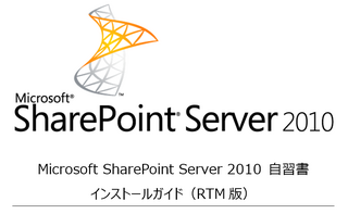 SharePoint2010_installguide.png