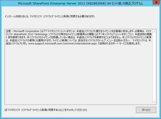 SharePoint2013_CU_201409.png