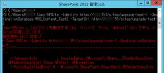 SharePoint2013_CopySPSite_error2.png