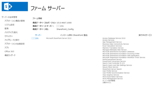 SharePoint2013_FarmServer.png
