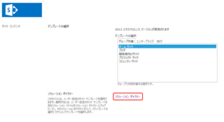 SharePoint2013_SelectTemplate.png