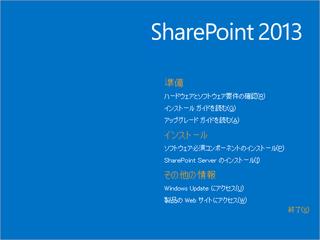 SharePoint2013_Setup.png