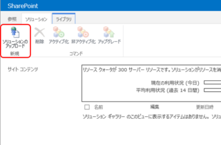 SharePoint2013_SolutionGallery.png