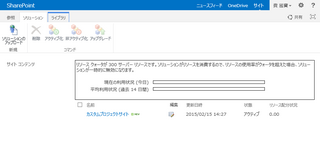 SharePoint2013_SolutionGallery2.png