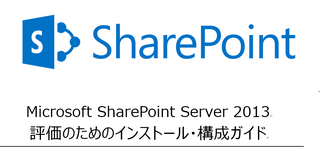 SharePoint2013_installguide.png