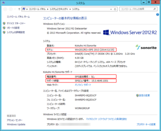 SharePoint2013_sysprep1.png