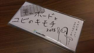 Sonorite-Calendar2015-1.jpg