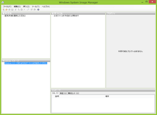 WindowsSystemImageManager.png