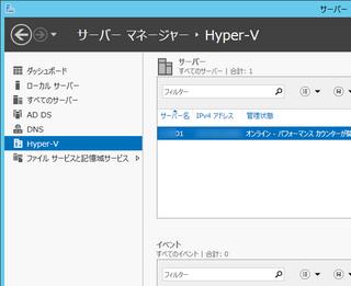 servermanager_hyperv.png