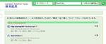 おすすめコンテンツ検索結果3.png