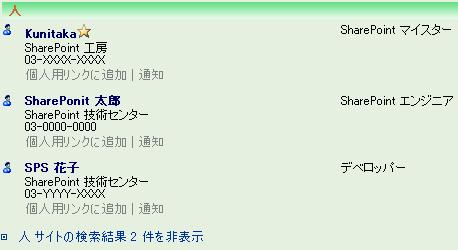人検索.png