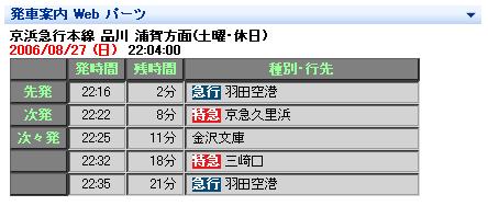 発ヤ案内.png