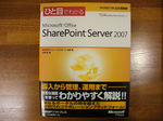 Hitomede Wakaru Microsoft Office SharePoint Server 2007.jpg