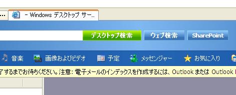 MSN サーチ ツールバー デスクトップの検索.png