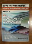 SharePoint2007ECMGuide.jpg