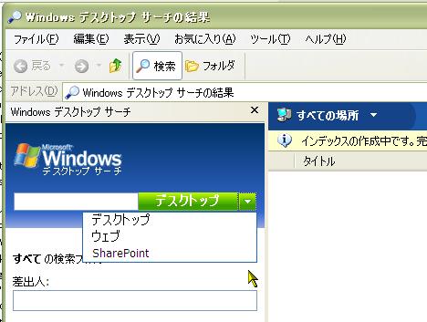 Windows の検索.png