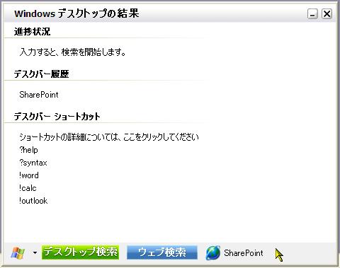 Windows サーチ デスクバー.png